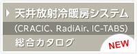 天井放射冷暖房システム RadiAir ラディエール カタログダウンロード