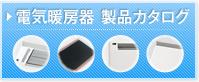 電気暖房器 製品カタログ